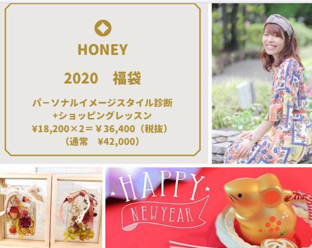2020年 honey 福袋 発売しますっ♡♡♡